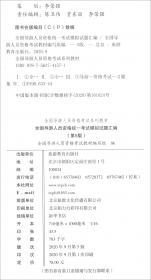 2021年全国导游人员资格考试教材《全国导游基础知识》(第6版)