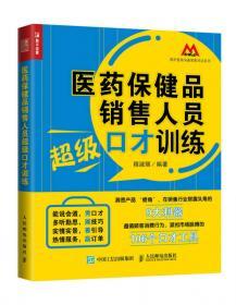 客户服务管理工作细化执行与模板(第2版)