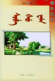 锡伯语语法研究