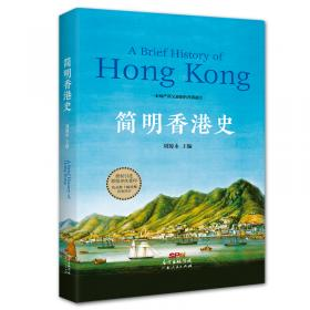 香港历史概要:英文本