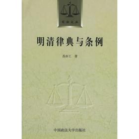 西瞻东顾:固有法律及其嬗变