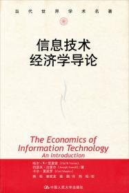 微观经济学:现代观点