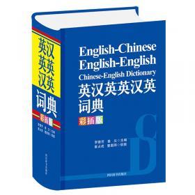 英汉科普文章选读/趣味英语阅读文选