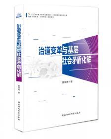 治道与治权:中国宪法的制度分析