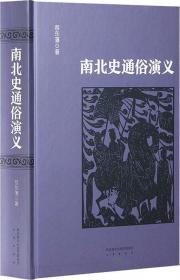 民国演义(上、下册)