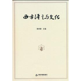 西方文明简史(第三版)