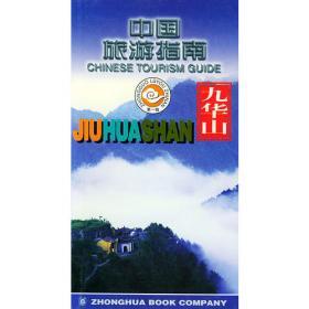 中国旅游指南  台湾