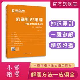 2021随堂笔记语文2年级上册人教版同步二年级课前预习课后复习辅导