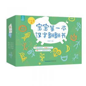 中华传统国学经典系列:唐诗三百首1-3年级小学生课外阅读【注音版】