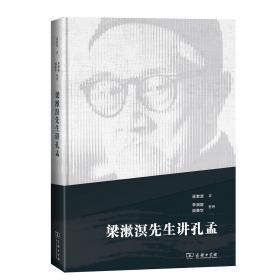 梁漱溟与胡适--文化保守主义与西化思潮的比较
