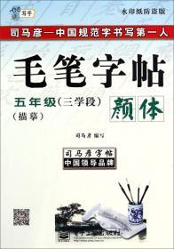 2021秋司马彦字帖五年级同步写字字词句段篇