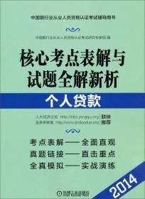 公共基础(2013年版)