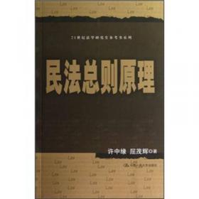 比较宪法——案例与评析(上、下册)(21世纪法学研究生参考书系列)