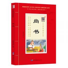 百家姓(诵国学经典品传统文化与圣贤为友与经典同行每日一读,受益一生中华经典诵读工程配