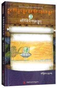 多重宇宙投影(藏汉双语)/中国最佳科幻小说(5)