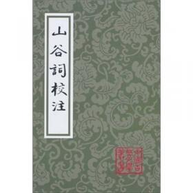 陈与义集校箋:中国古典文学丛书