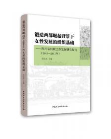 组织力建设与新时代妇联发展-(以四川妇联工作为例的研究)