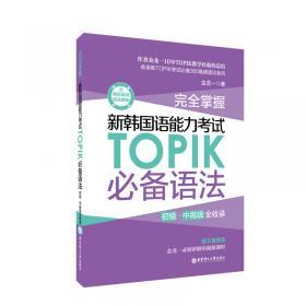 完全掌握.新韩国语能力考试TOPIKII(中高级)写作考前对策(第3版)