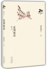 肖复兴散文精品集