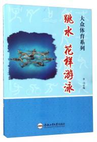 跳水(小学语文同步阅读书系)