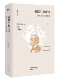 爱默生与梭罗作品选(高等学校英语专业经典必读丛书)
