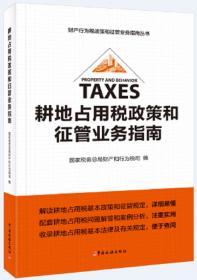 全国税收法治宣传教育案例汇编