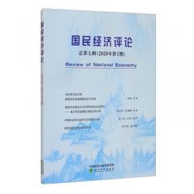 国民财富的性质和原因的研究(下卷)