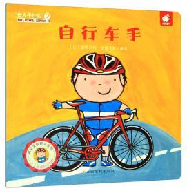 自行车骑行宝典:单车学校教你的52堂课