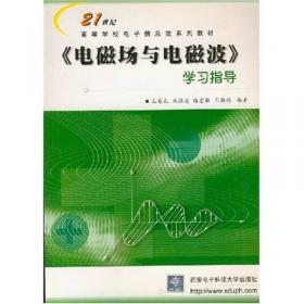 电磁场与电磁波(第五版)