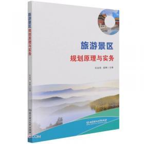 旅游培训学