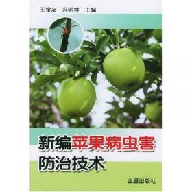 梨树病虫害防治