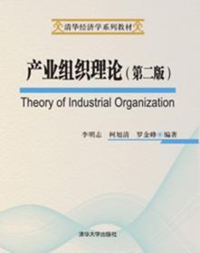 《微观经济分析》学习指导