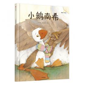 小鹅奇奇(全13册)