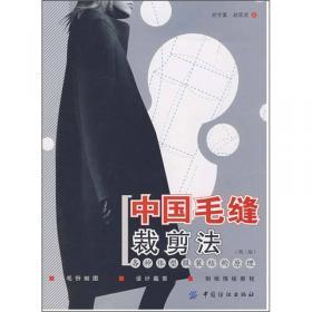 赵氏服装结构原理:体形与裁剪