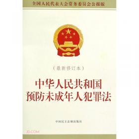 中华人民共和国全国人民代表大会和地方各级人民代表大会选举法中华人民共和国全国人民代表大会组织法中