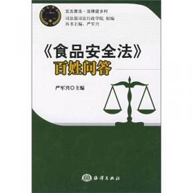 律师法概论
