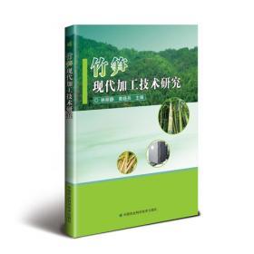 竹笋加工与综合利用