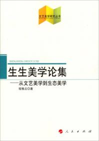 西方生态美学史/生态美学研究丛书