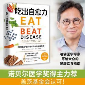 吃出一个强健的肺