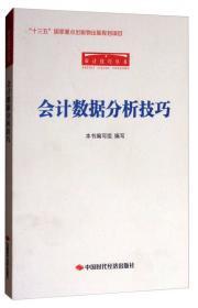 """""""临门一脚""""考试系列辅导丛书·会计从业资格无纸化应试辅导及考点预测:会计电算化(2015最新版)"""