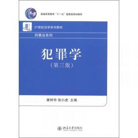 刑事犯罪学——中国刑事法学研究丛书