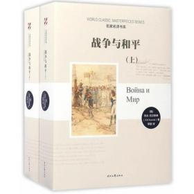 三死(草婴译列夫·托尔斯泰中短篇小说全集)