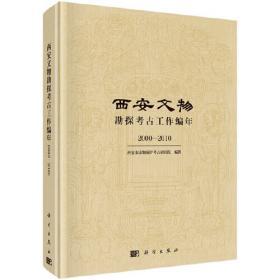 西安历史地图集:The historial atlas of Xi'an