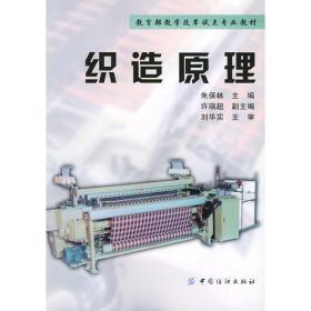 织造学(下册)