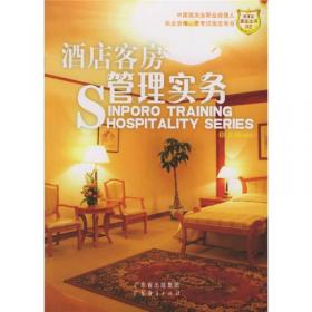 旅游与酒店管理案例——21世纪高职高专规划教材·旅游酒店类系列