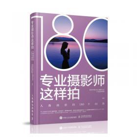 摄影的起点风光摄影必练的96个技法