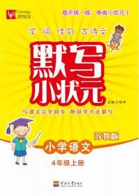 小学语文升级创优卷:四年级升五年级(第4次修订)