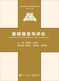 医院建筑医疗工艺设计