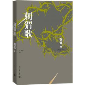 刺猬、狐狸与博士的印痕:弥合科学与人文学科间的裂隙(自然文库)