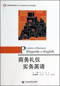 全国高等院校基于工作过程的校企合作系列教材:酒店实务英语辅导用书